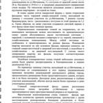 Мечникова улица, 5Б - Историко-Архитектурное заключение АДСинфо-2005-П598 005 PAPER600 [Бердик А.Н.] [Житников В.В.]