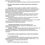Моссаковского Владимира улица, 6А - Заключение и рекомендации 2004 003 PAPER600 [Бердик А.Н.] [Житников В.В.]