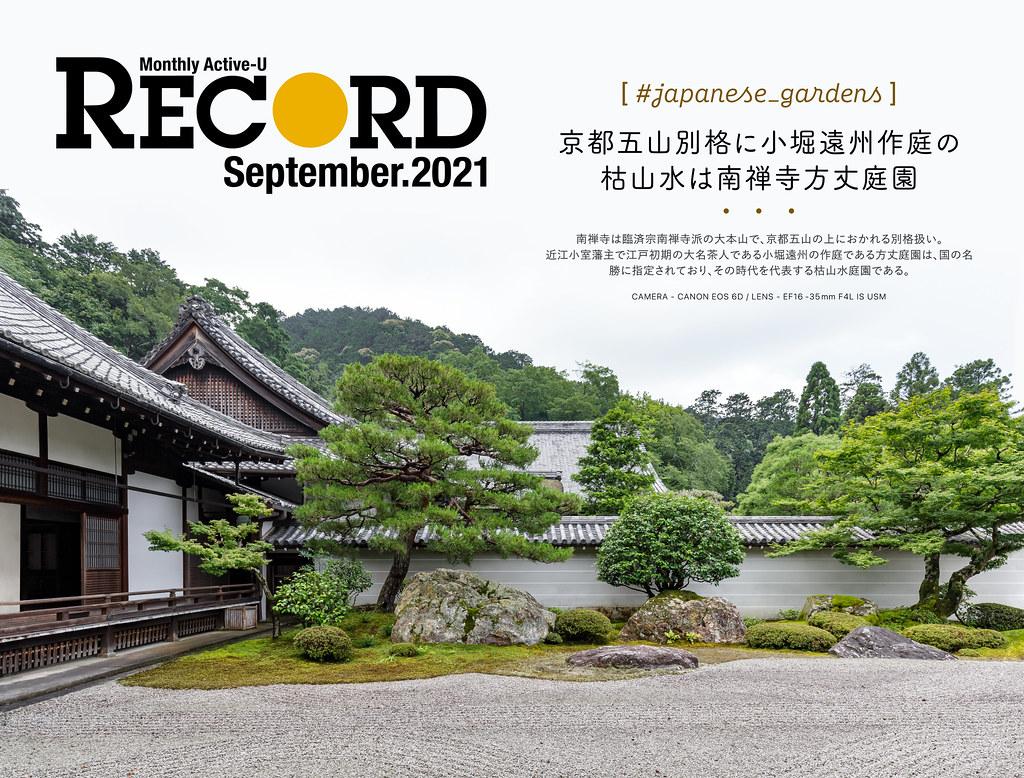 REC vol.165 - September 2021 / 南禅寺方丈庭園