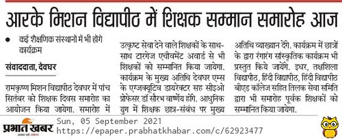6. Prabhat Khabar - Teachers' Day 1 - 05.09.2021