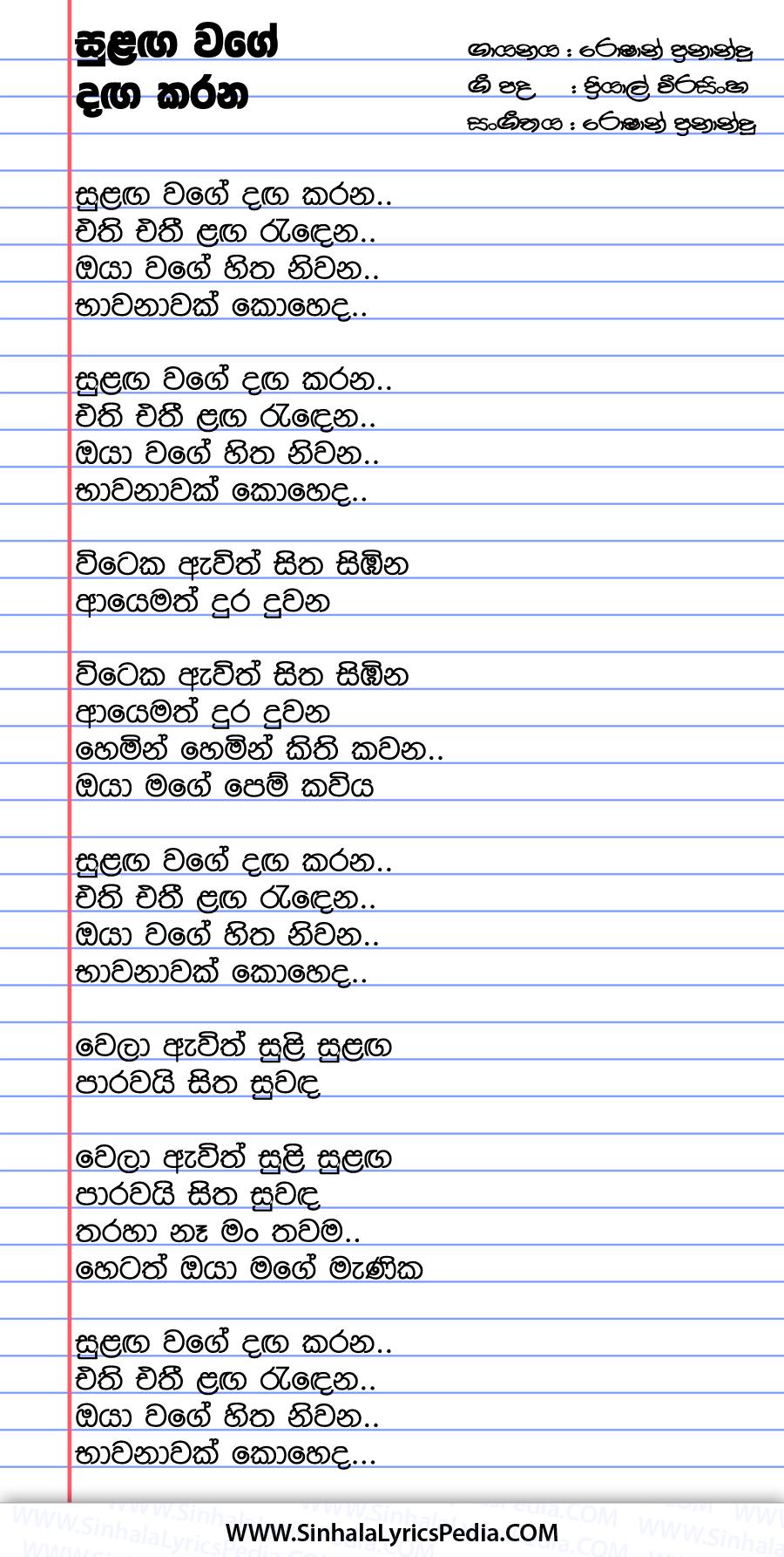 Sulanga Wage Danga Karana Song Lyrics