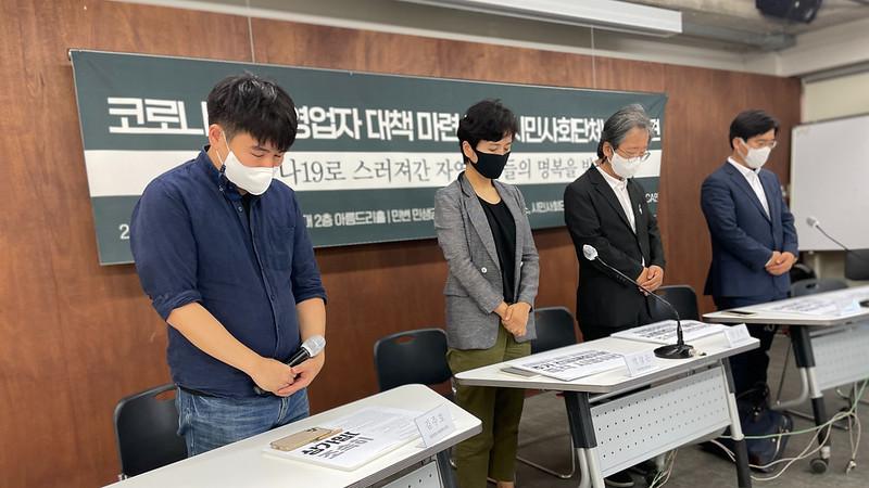 20210916_코로나19 중소상인·자영업자 대책 마련 촉구 기자회견