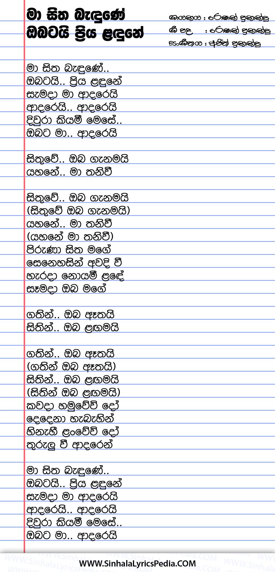 Ma Sitha Bandune Obatai Piya Landune Song Lyrics