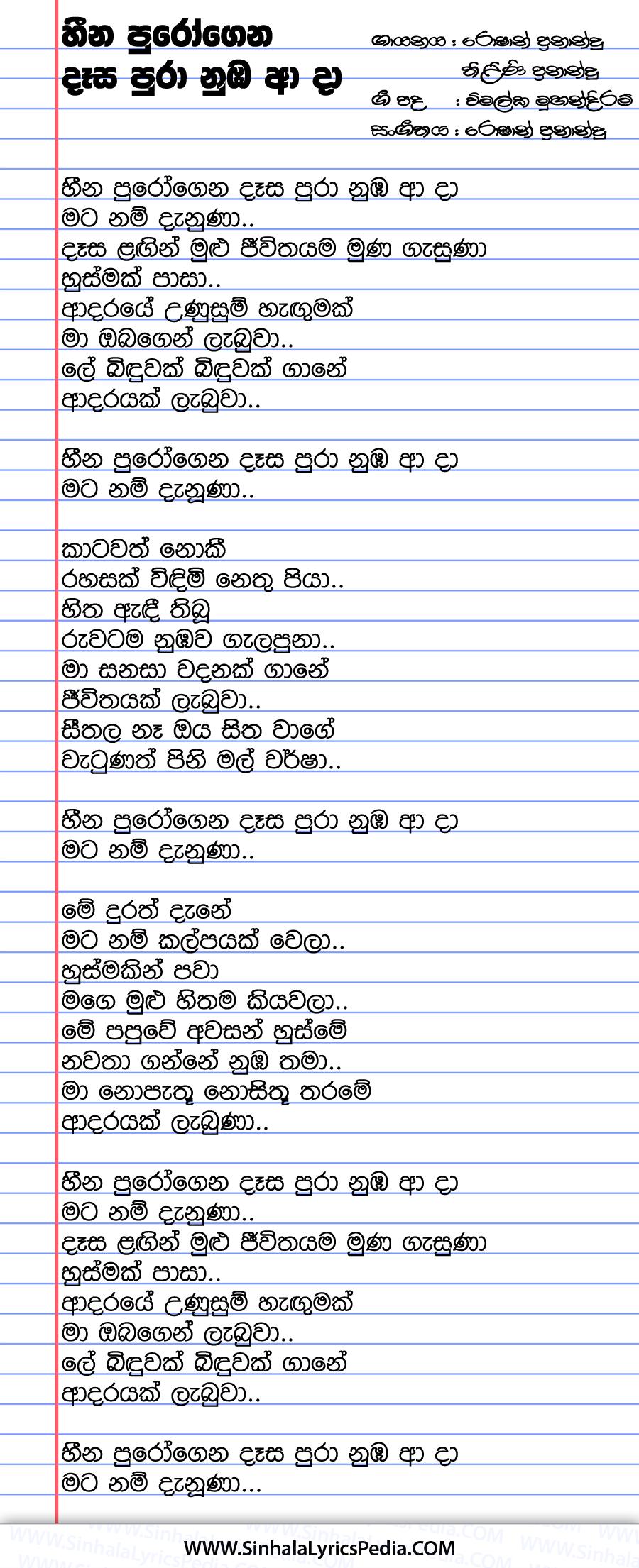 Heena Purogena Dasa Pura Song Lyrics