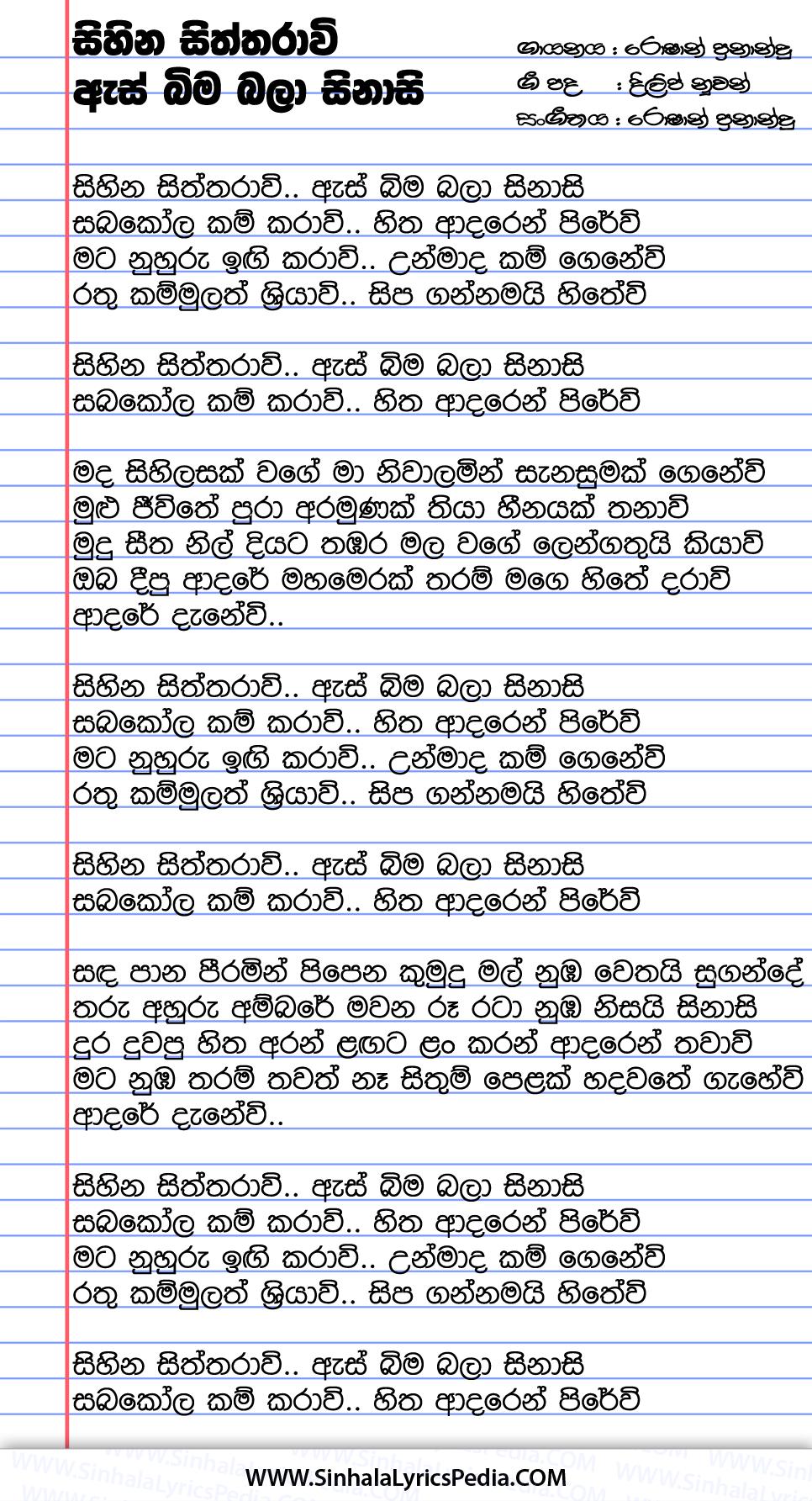 Sihina Siththaravi Es Bima Bala Sinasi Song Lyrics