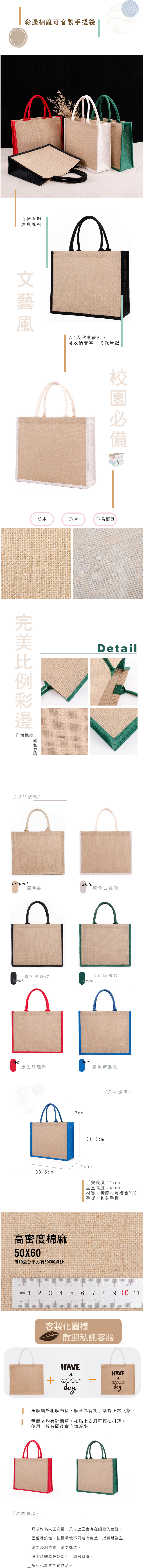 0916 彩邊棉麻可客製手提袋