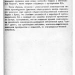 ДнепроГражданПроект - Прибрежная Часть БДА - КОНКУРС (1981) КСЕРОКОПИЯ 027 PAPER1000 [Бердик А.Н.] [Житников В.В.]