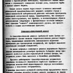 ДнепроГражданПроект - Прибрежная Часть БДА - КОНКУРС (1981) КСЕРОКОПИЯ 022 PAPER1000 [Бердик А.Н.] [Житников В.В.]