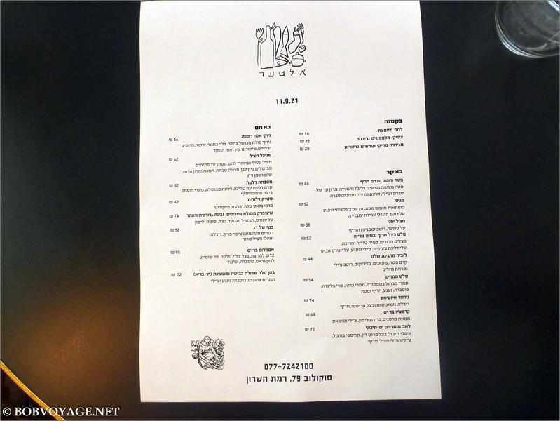התפריט של מסעדת אלטער (Alter)