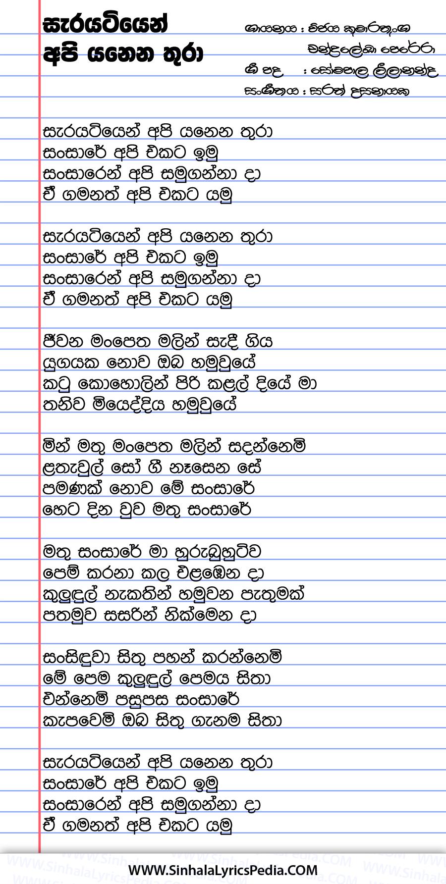 Sarayatiyen Api Yanena Thura Song Lyrics