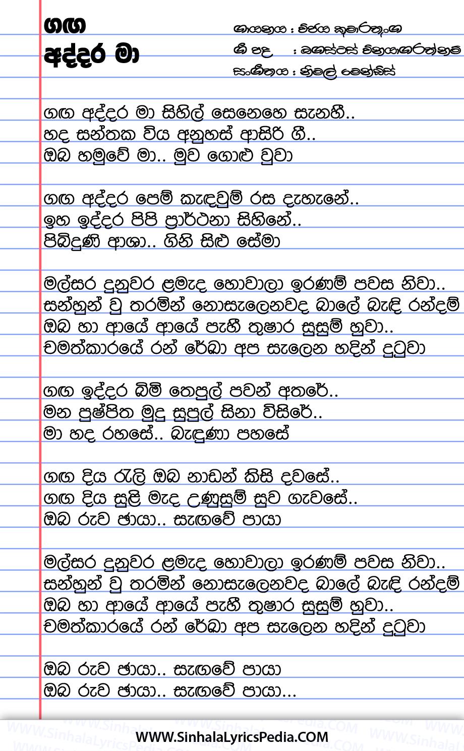 Ganga Addara Ma Sihil Senehe Sanahee Song Lyrics