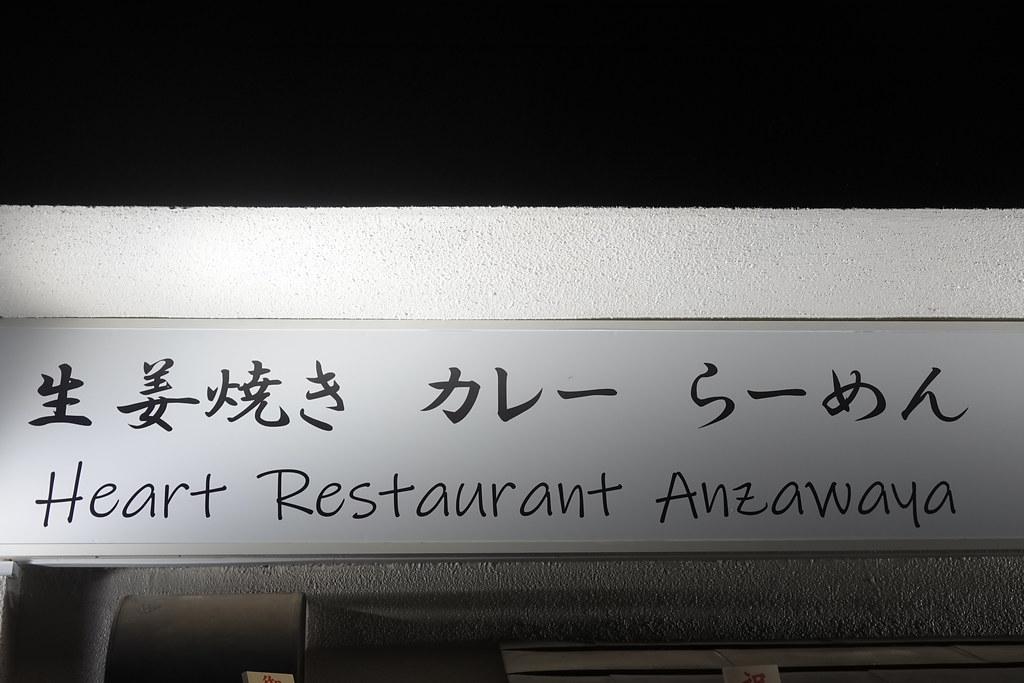 安ざわ家(練馬)