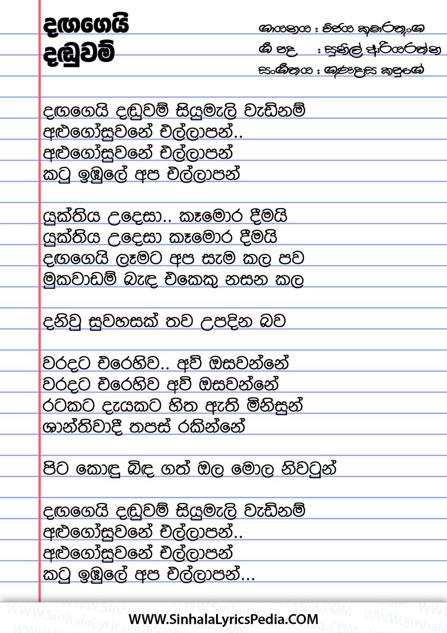 Danga Gei Danduwam Siyumali Wadi Nam Song Lyrics