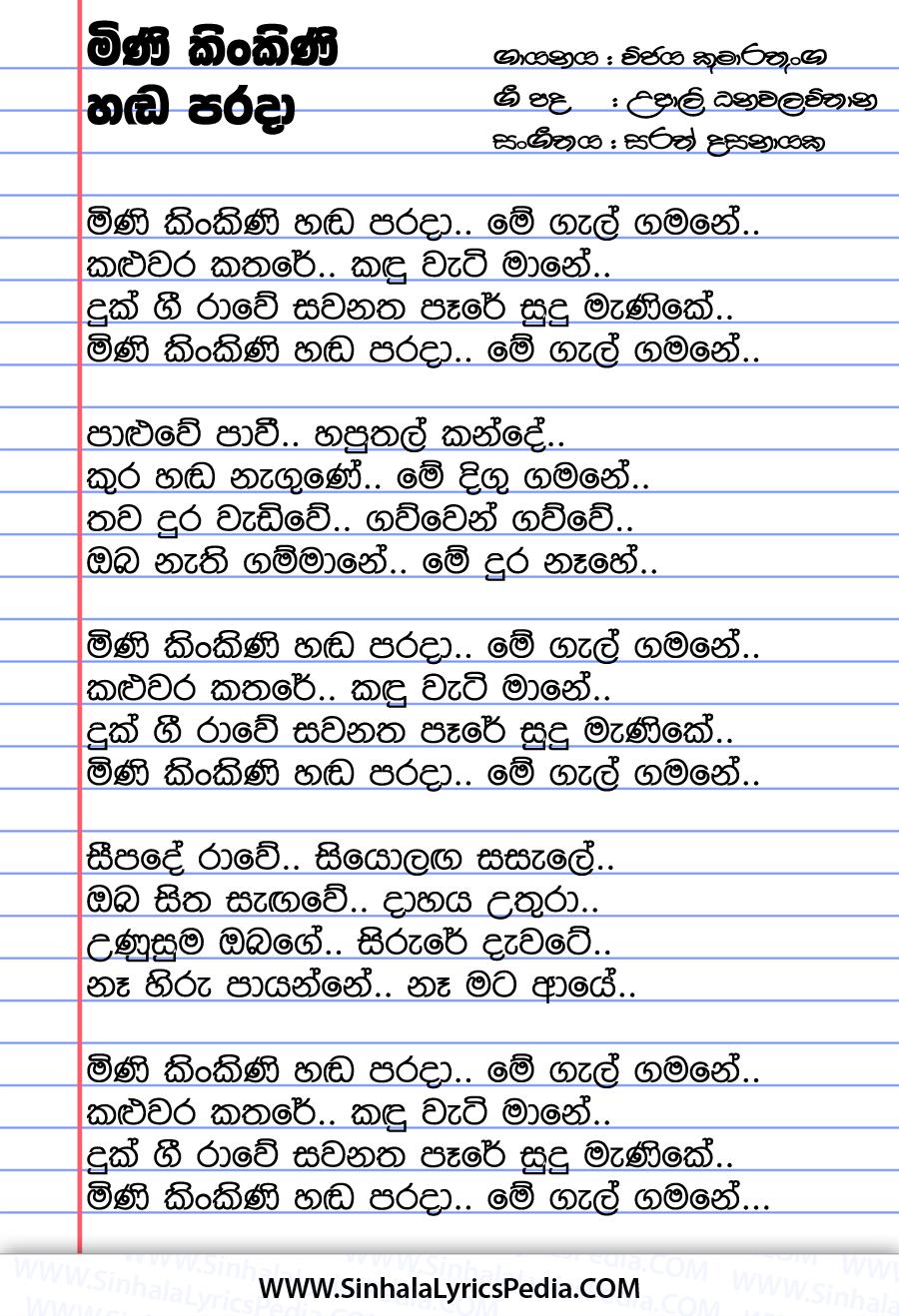 Mini Kinkini Handa Parada Song Lyrics