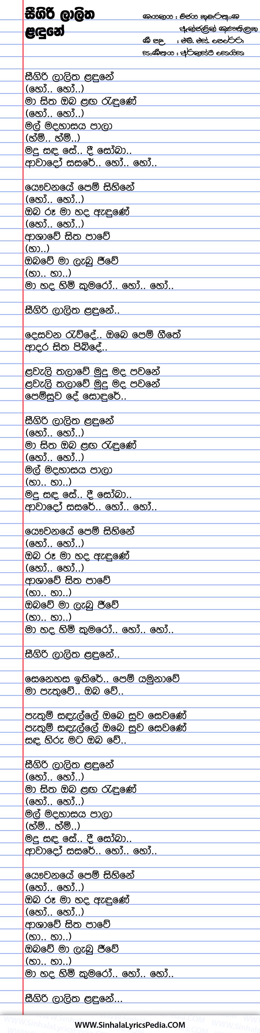 Sigiri Lalitha Landune Song Lyrics