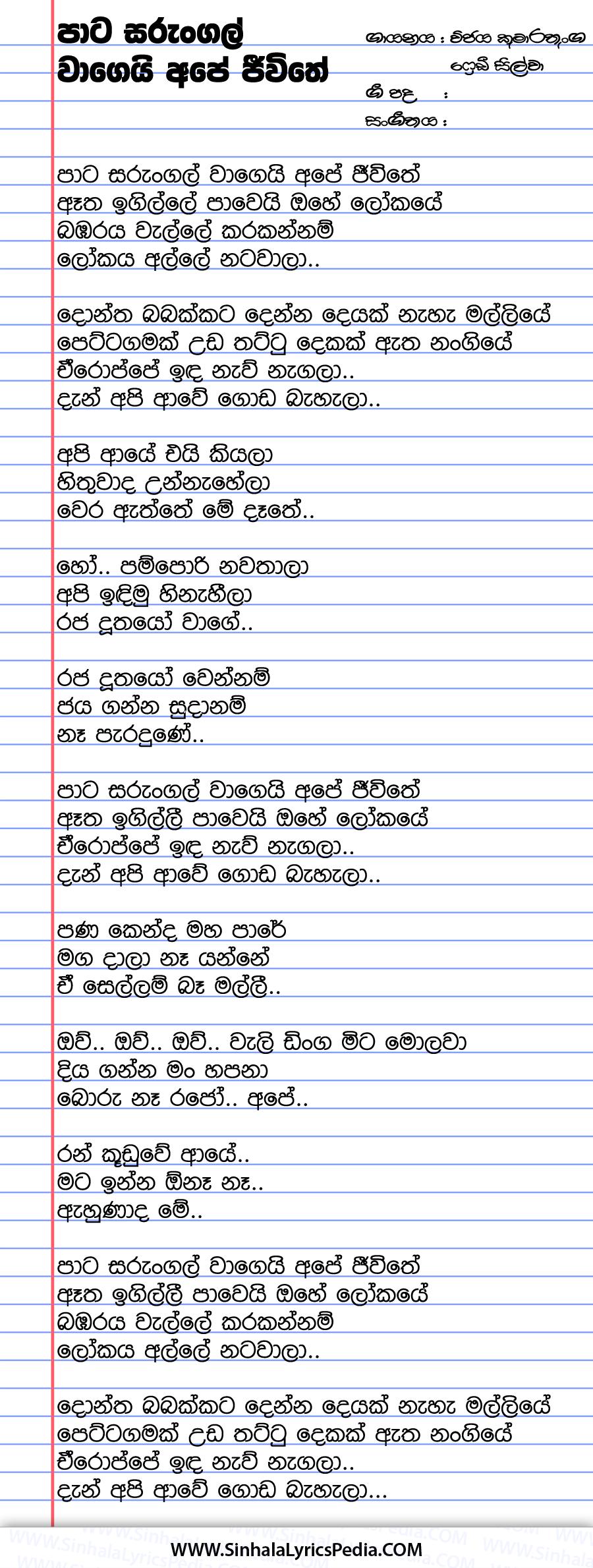 Pata Sarungal Wage Song Lyrics