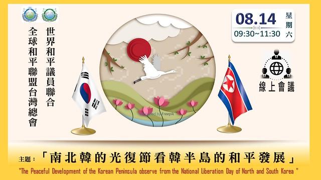 Japan-2021-08-14-ILC2021 Japan, August 14: Session IV – Peace on the Korean Peninsula