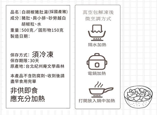 豬肚湯成分