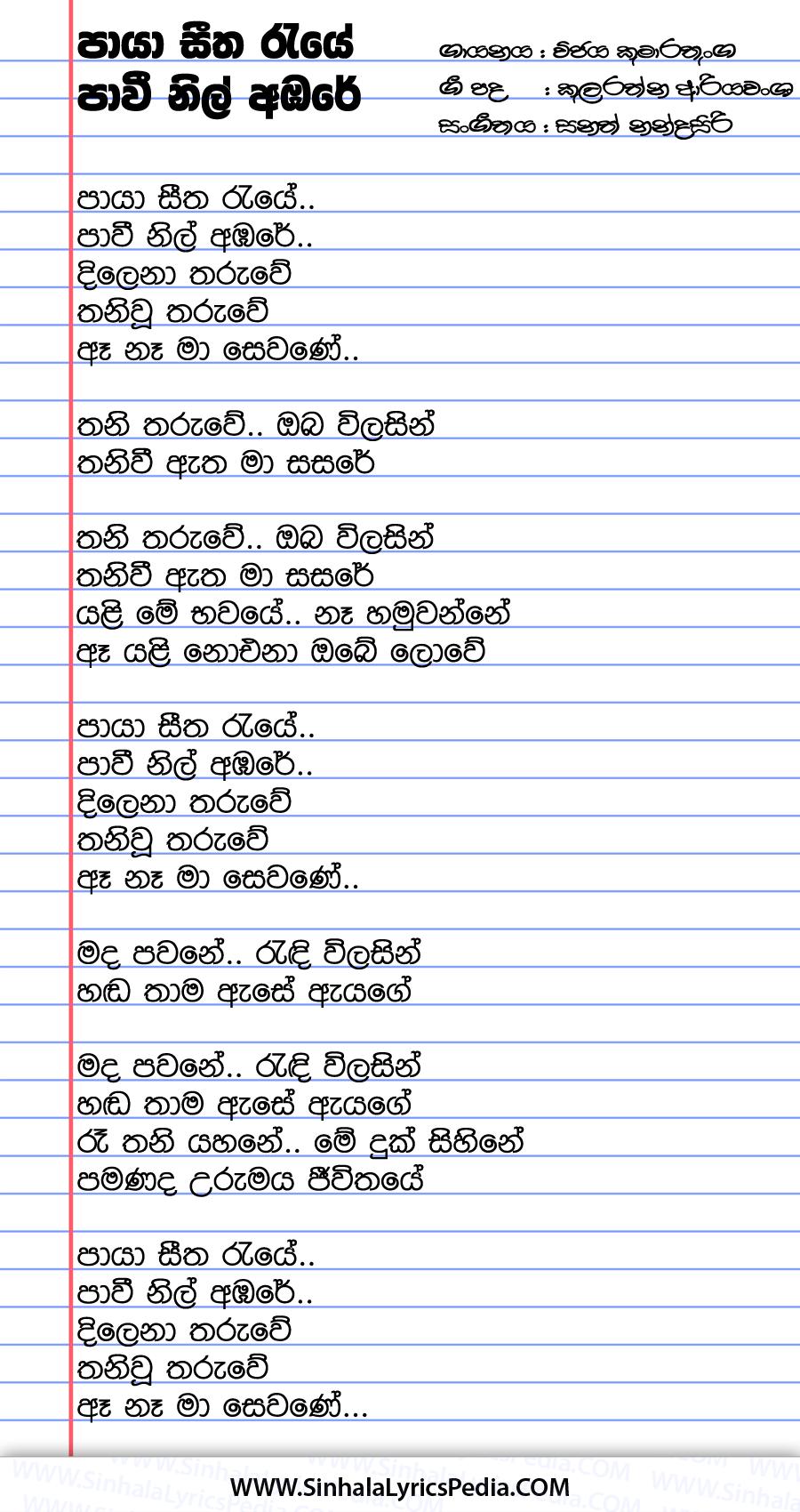 Paya Seetha Raye Song Lyrics