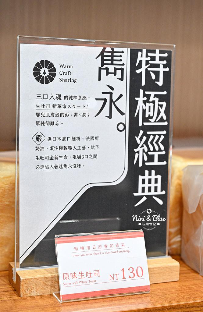 BOB生吐司 可頌 暘光田麥06
