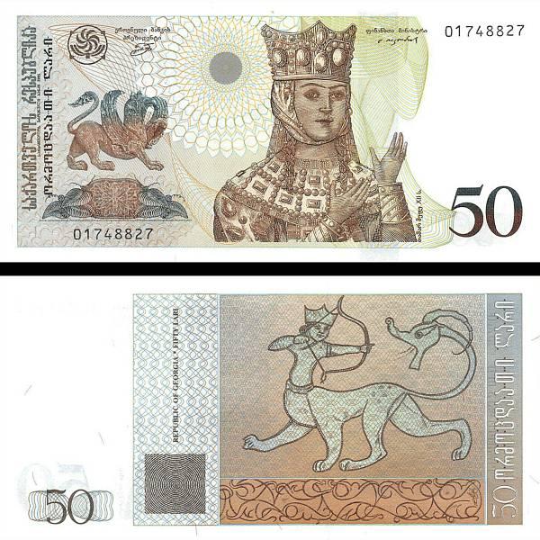 50 Lari Gruzínsko 1995, P58