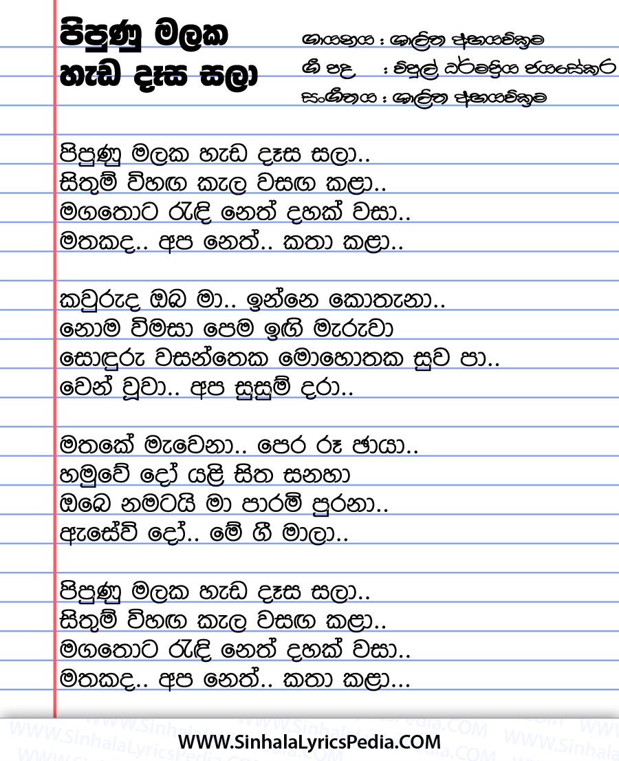 Pipunu Malaka Hada Dasa Sala Song Lyrics