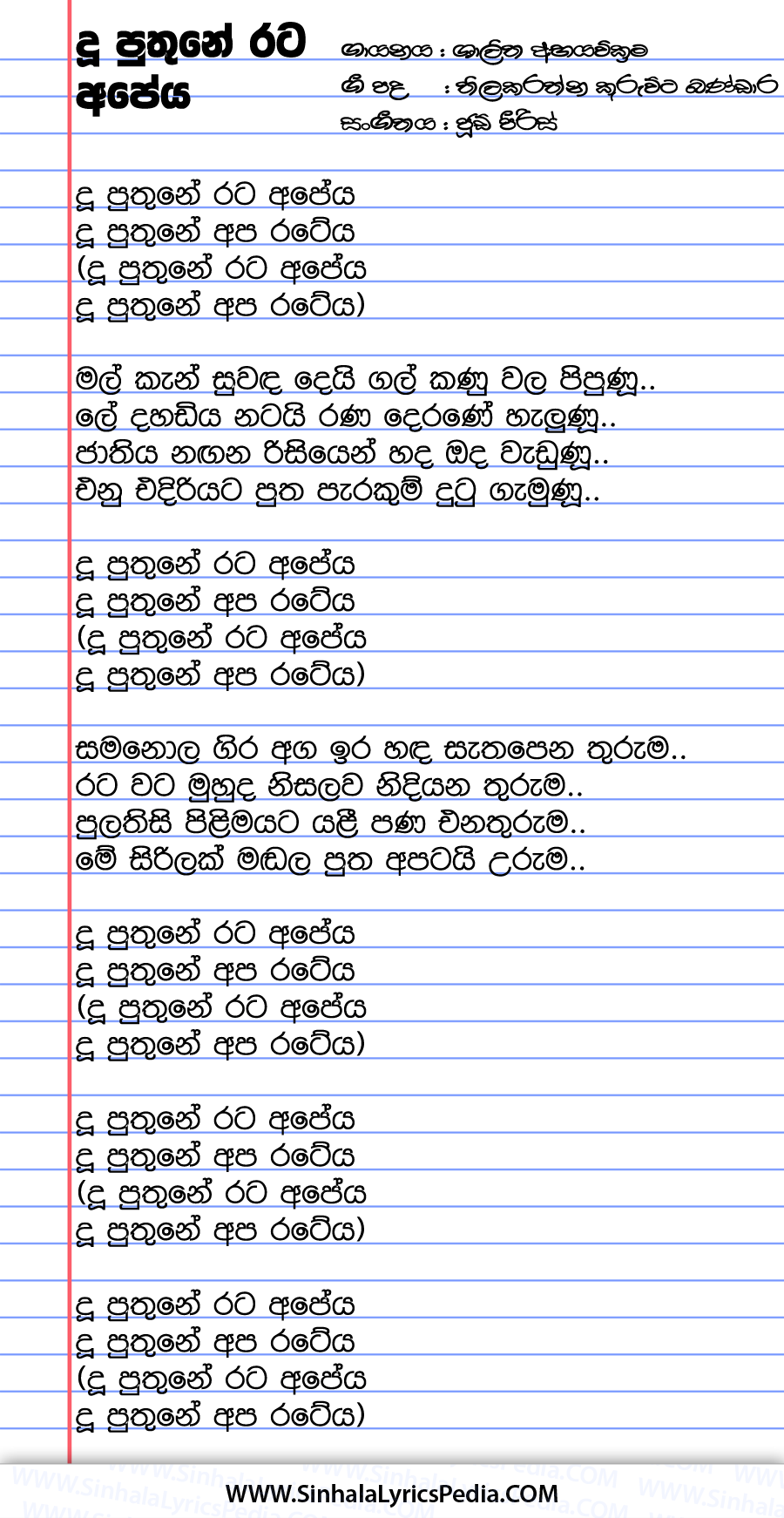 Du Puthune Rata Apeya Song Lyrics