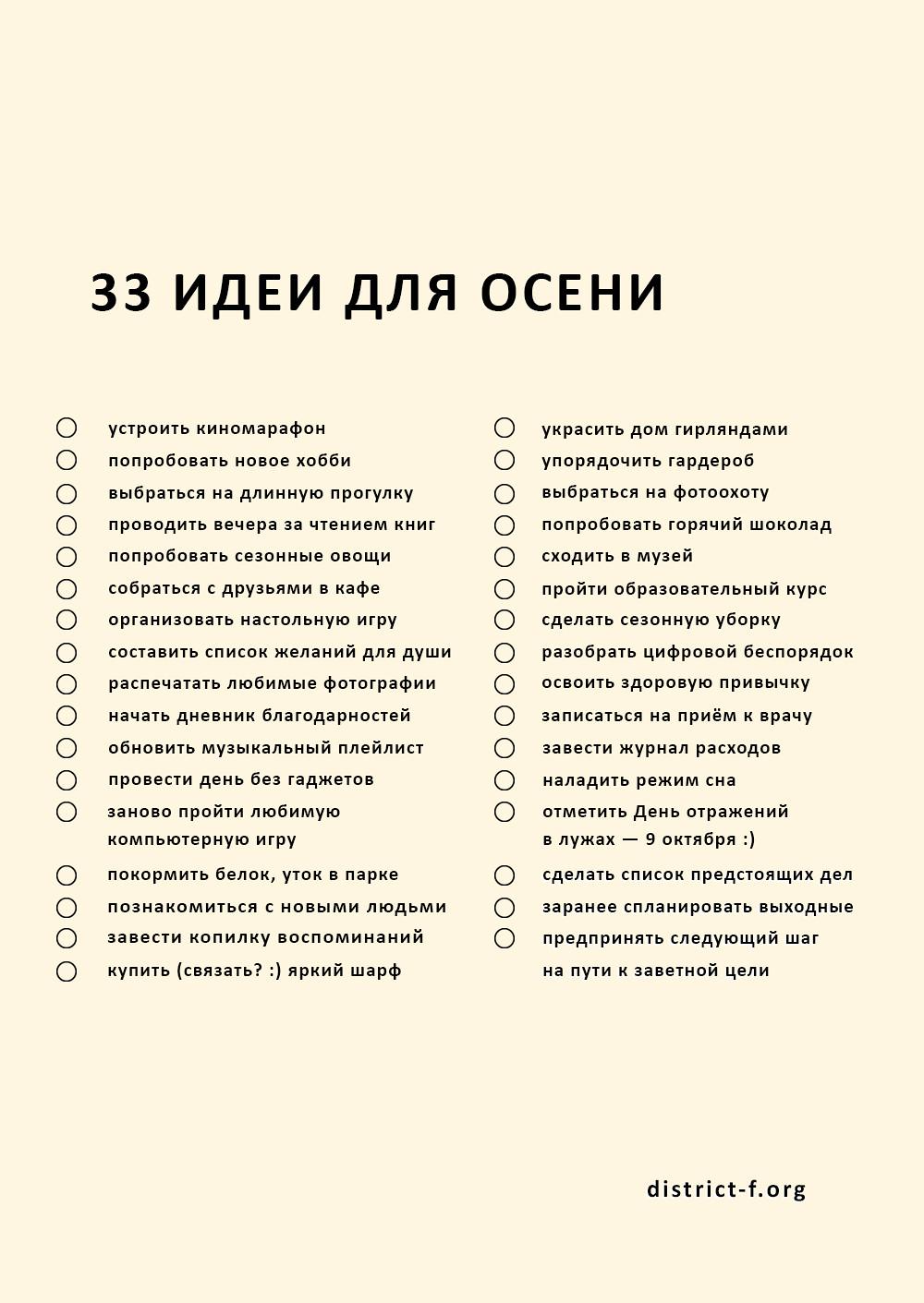 33 идеи для яркой осени чеклист df 2