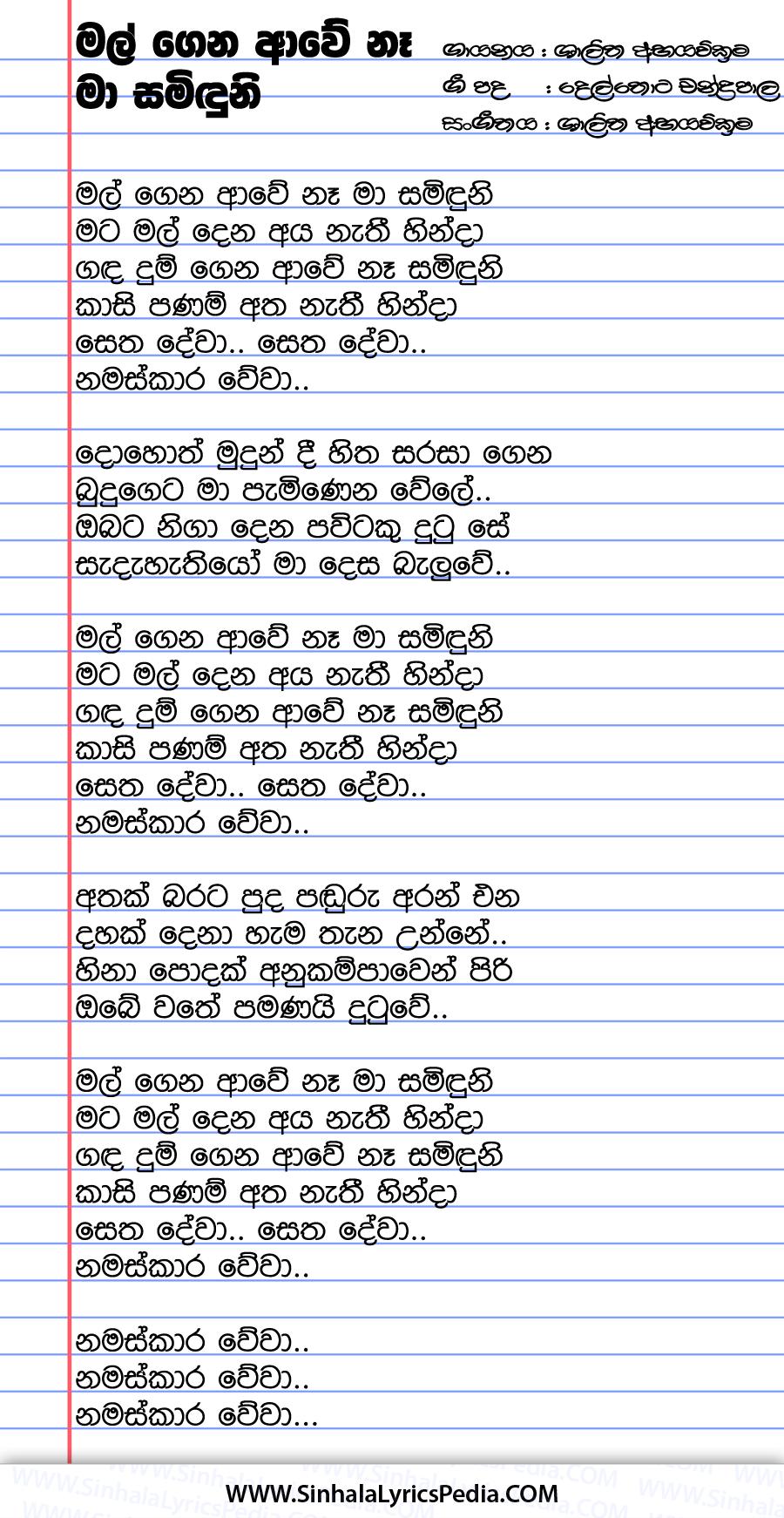 Mal Gena Awe Ne Ma Samiduni Song Lyrics