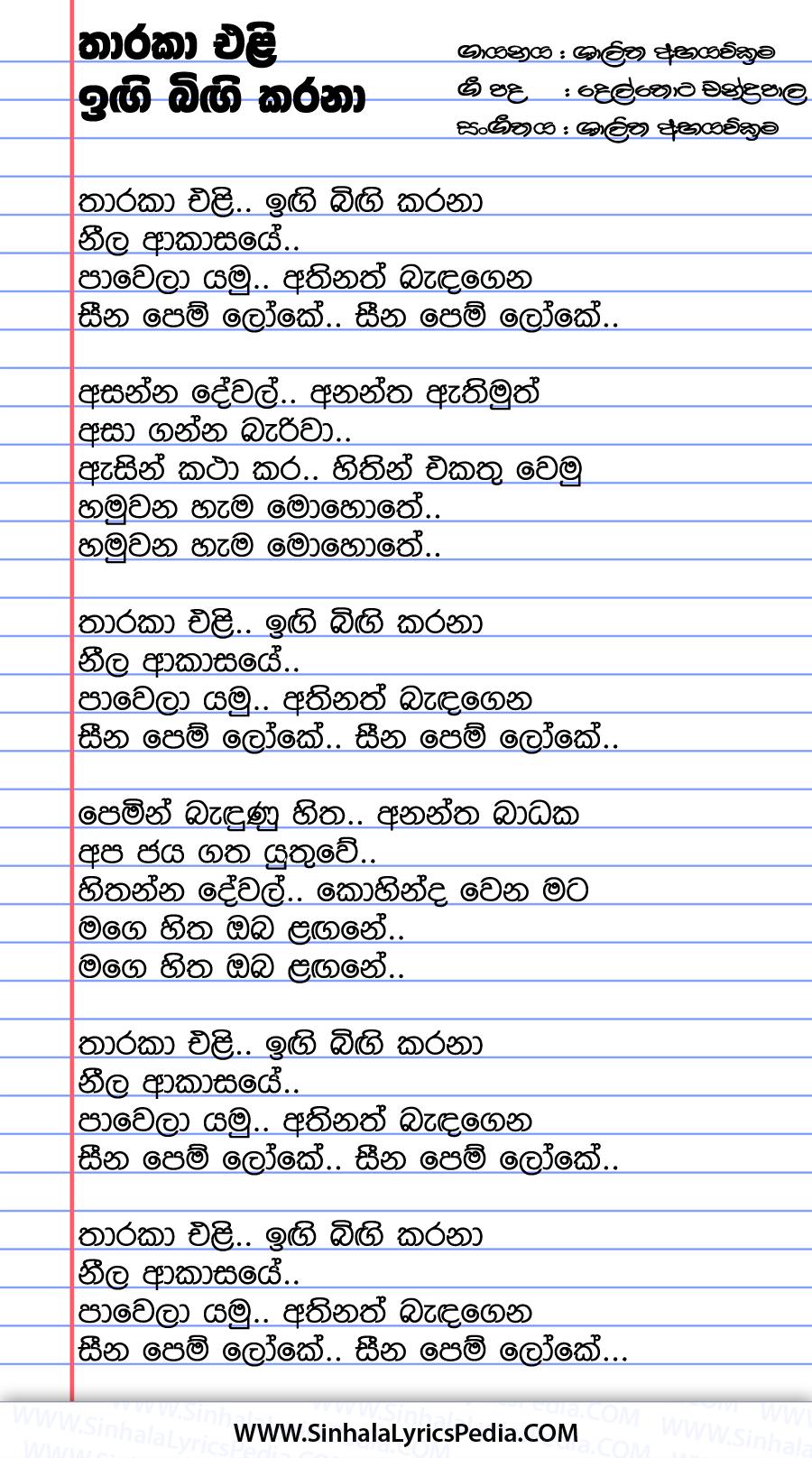 Tharaka Eli Ingi Bingi Karana Song Lyrics