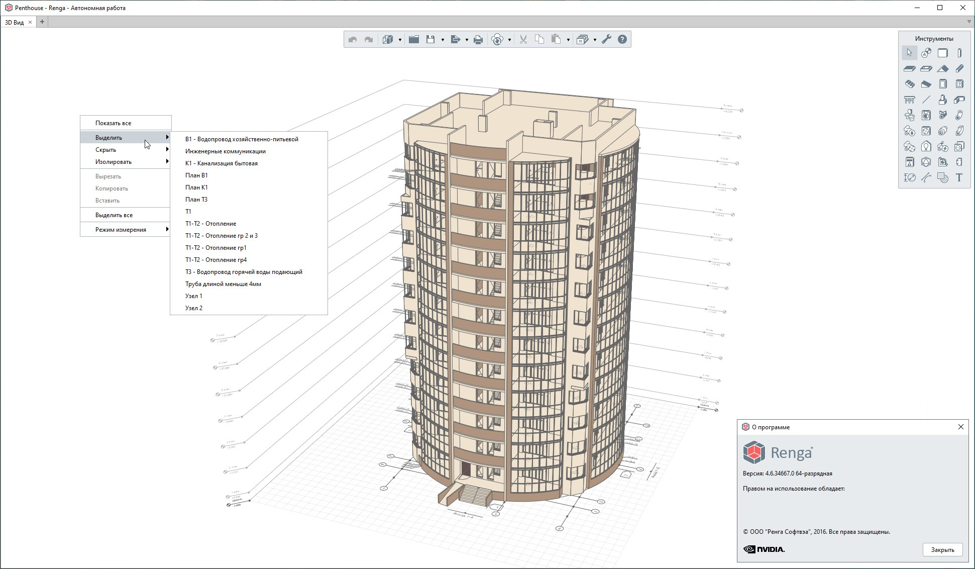 Working with Renga Architecture 4.6.34667.0 full license