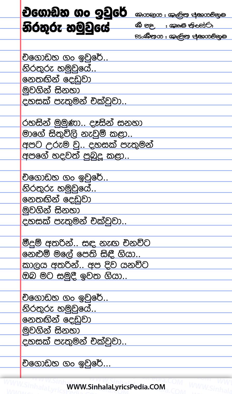 Egodaha Gan Iwure Nirathuru Hamu Wuye Song Lyrics