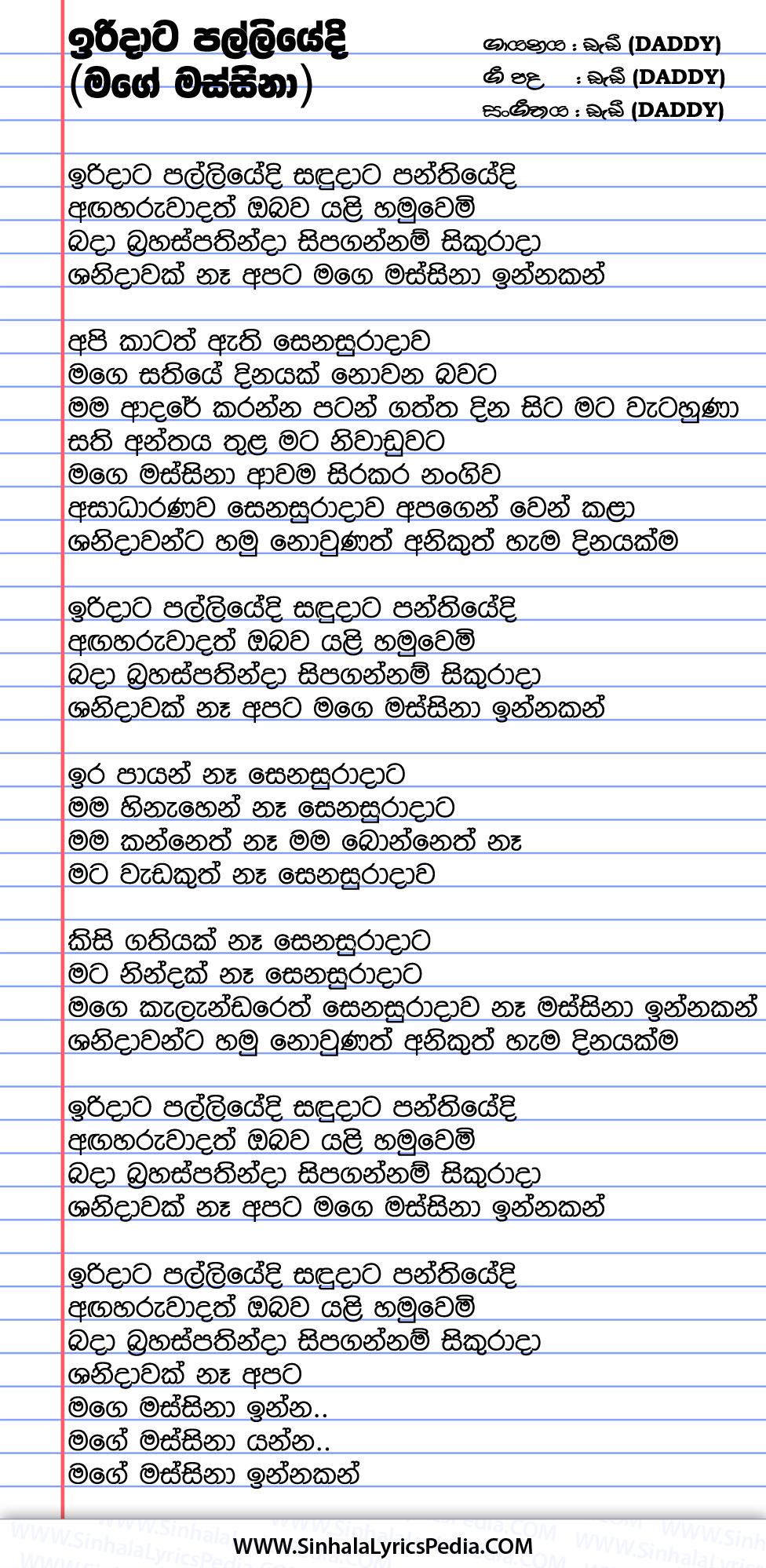 Iridata Palliyedi (Mage Massina) Song Lyrics