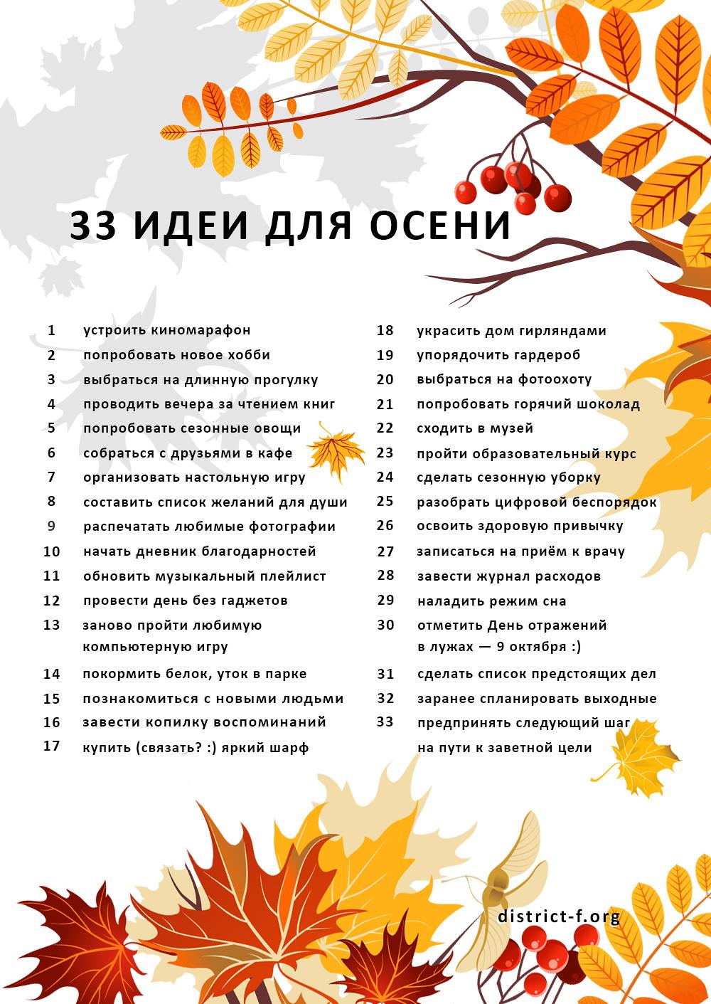 33 идеи для яркой осени чеклист df