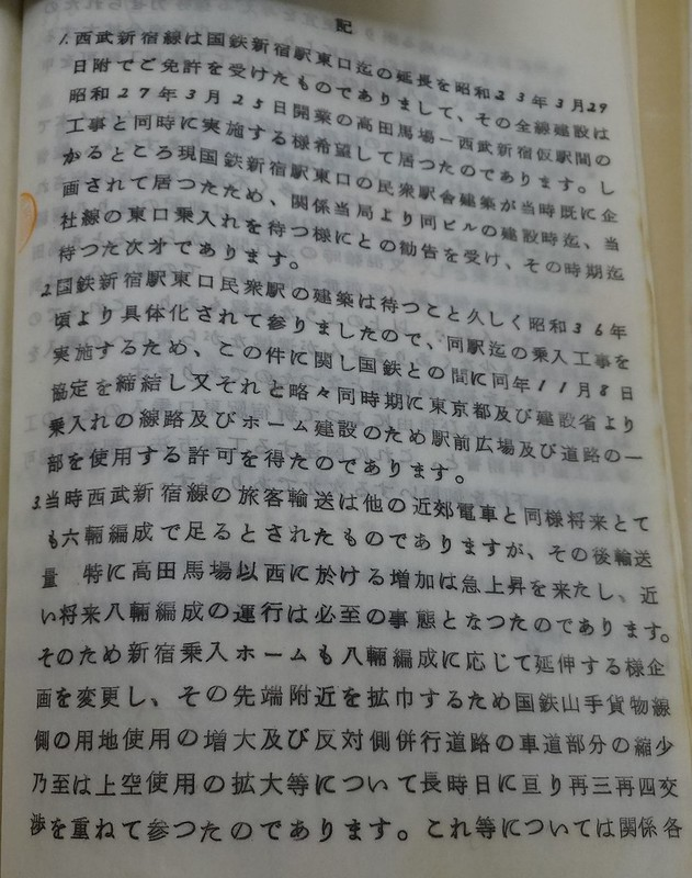 西武新宿線国鉄新宿駅(マイシティ・ルミネスト)延伸撤退公文書 (5)