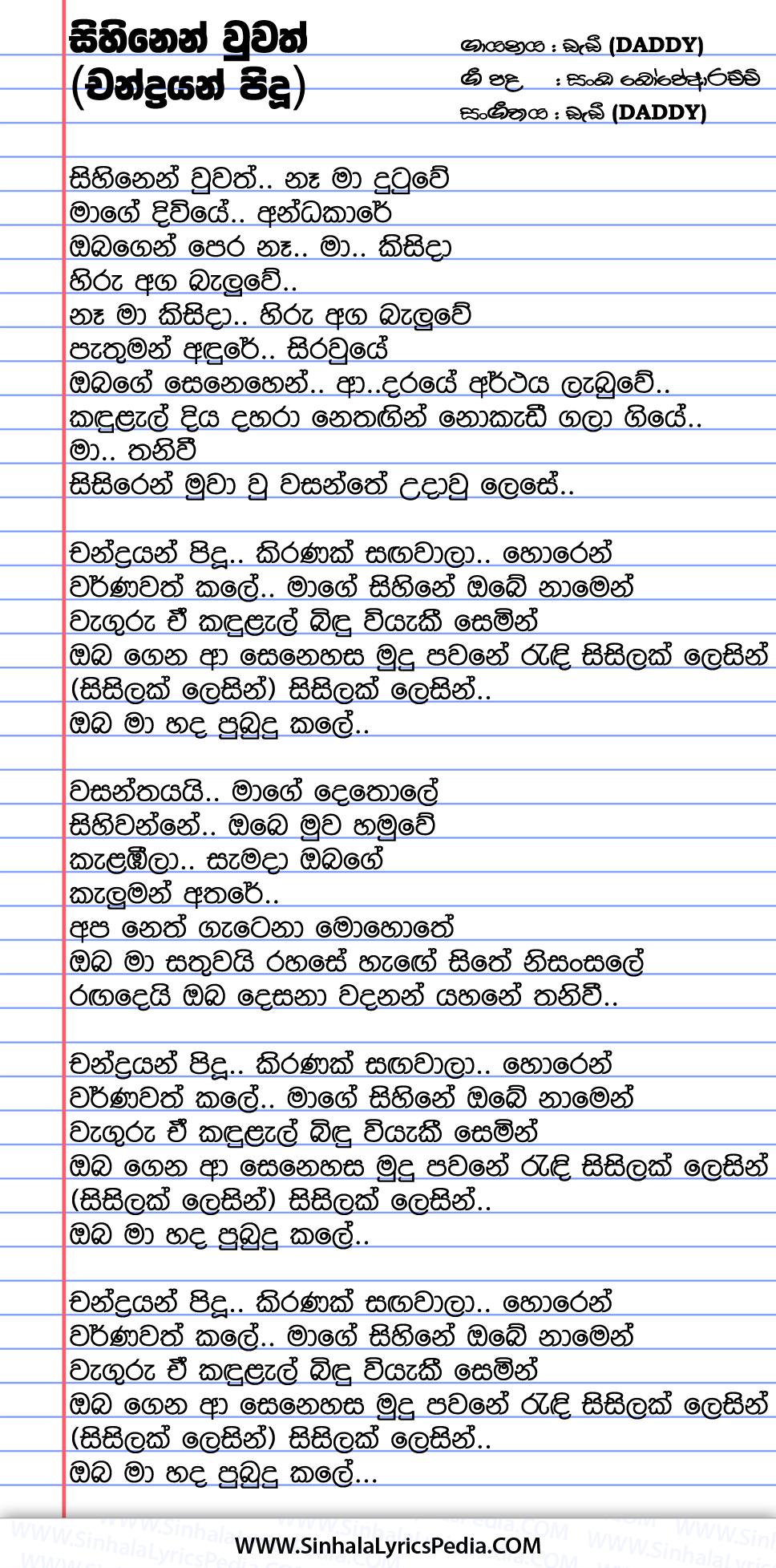Sihinen Uwath Na Ma (Chandrayan Pidu) Song Lyrics