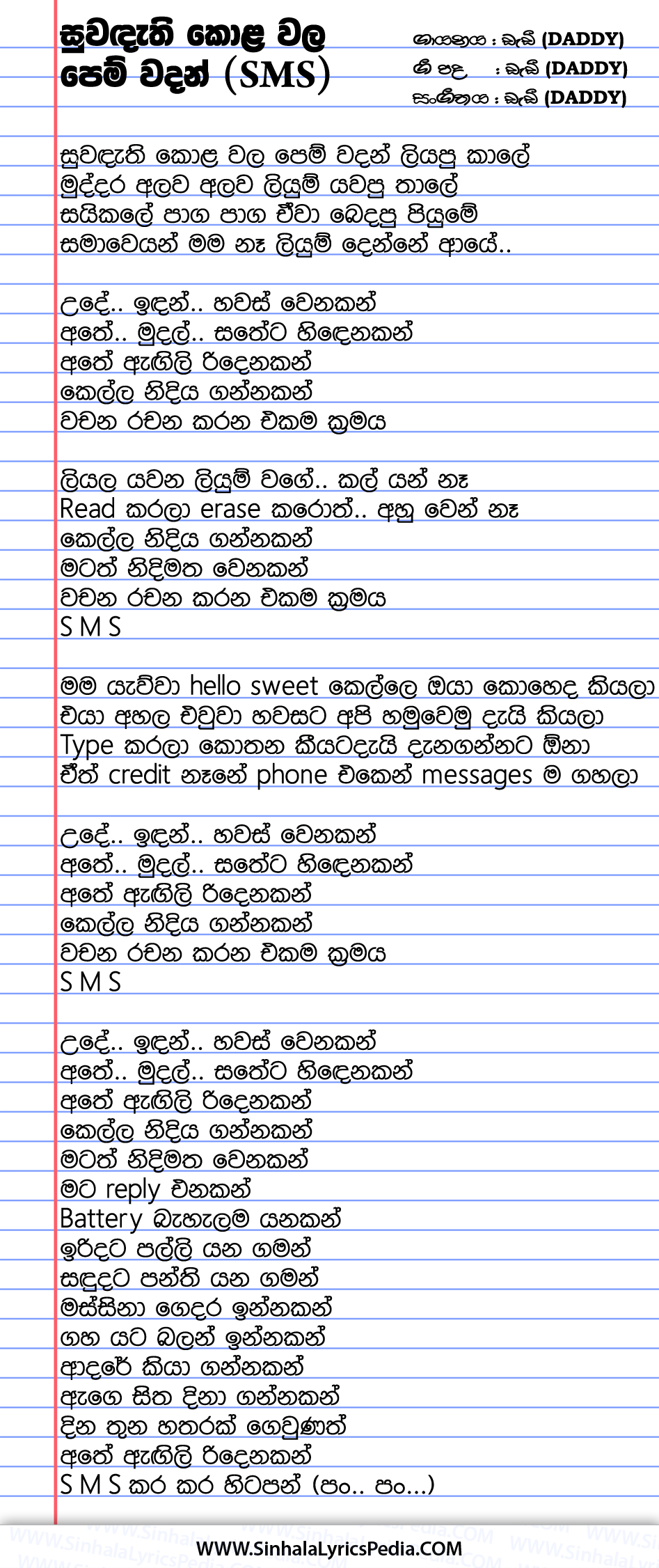 Suwadathi Kola Wala (SMS) Song Lyrics
