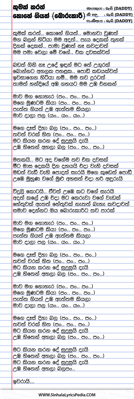 Kumak Karath Kohe Giyath (Borukari) Song Lyrics