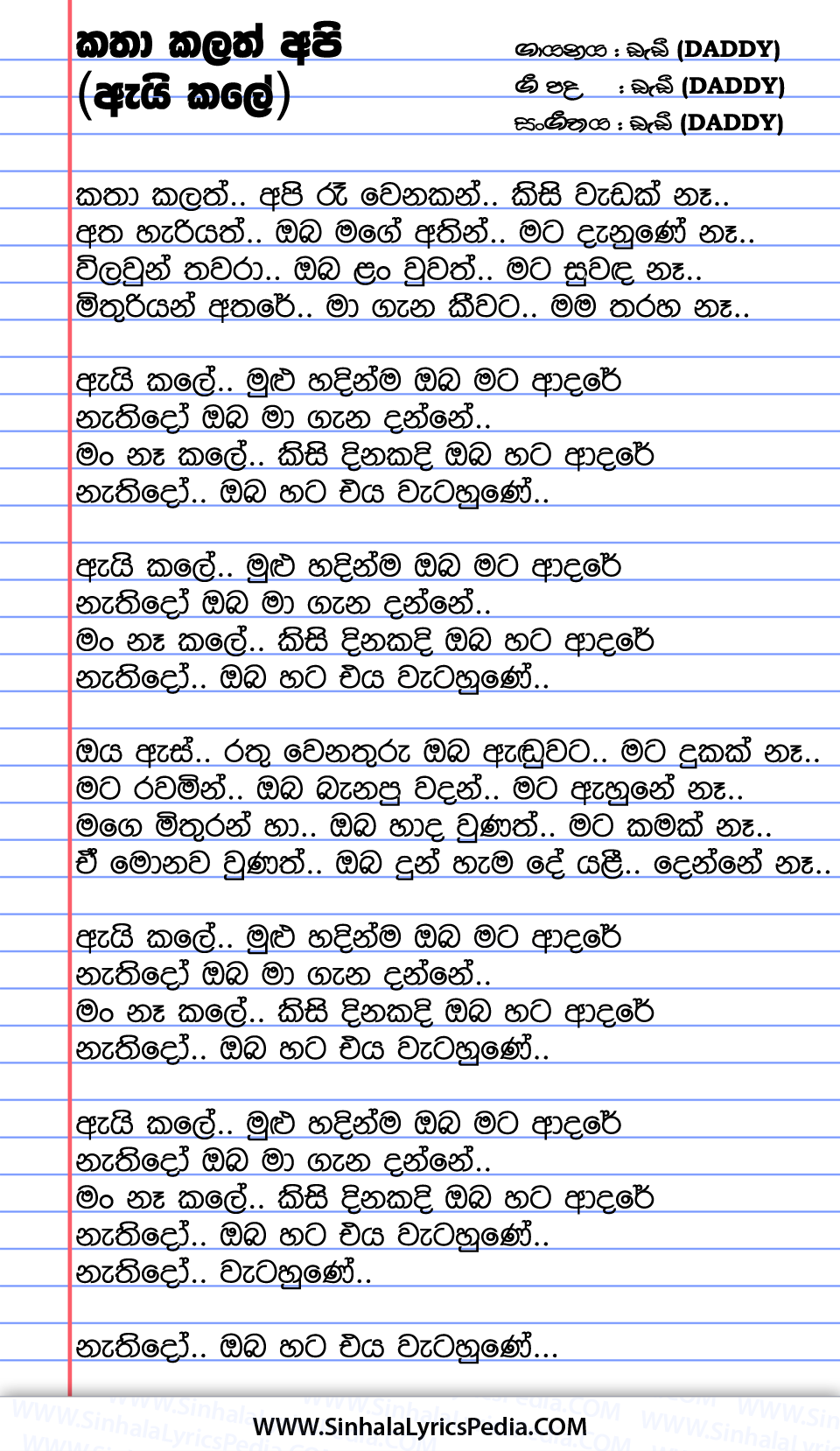 Katha Kalath Api (Ai Kale) Song Lyrics