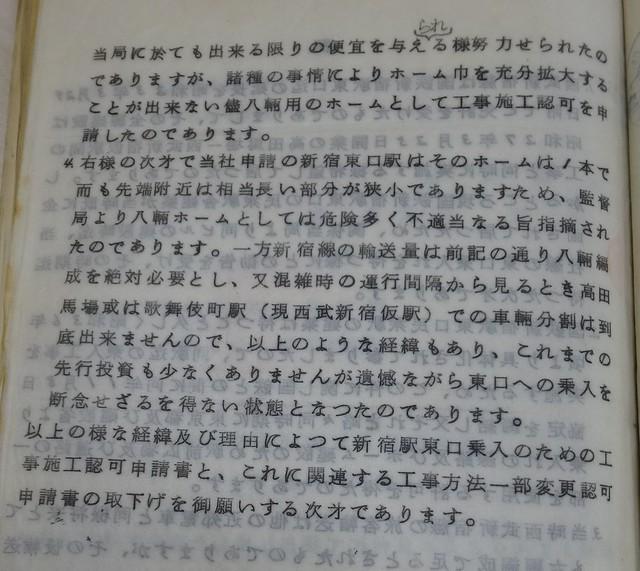 西武新宿線国鉄新宿駅(マイシティ・ルミネスト)延伸撤退公文書 (6)