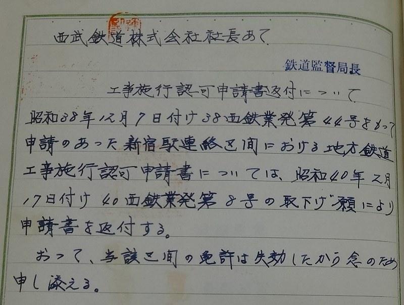 西武新宿線国鉄新宿駅(マイシティ・ルミネスト)延伸撤退公文書 (3)