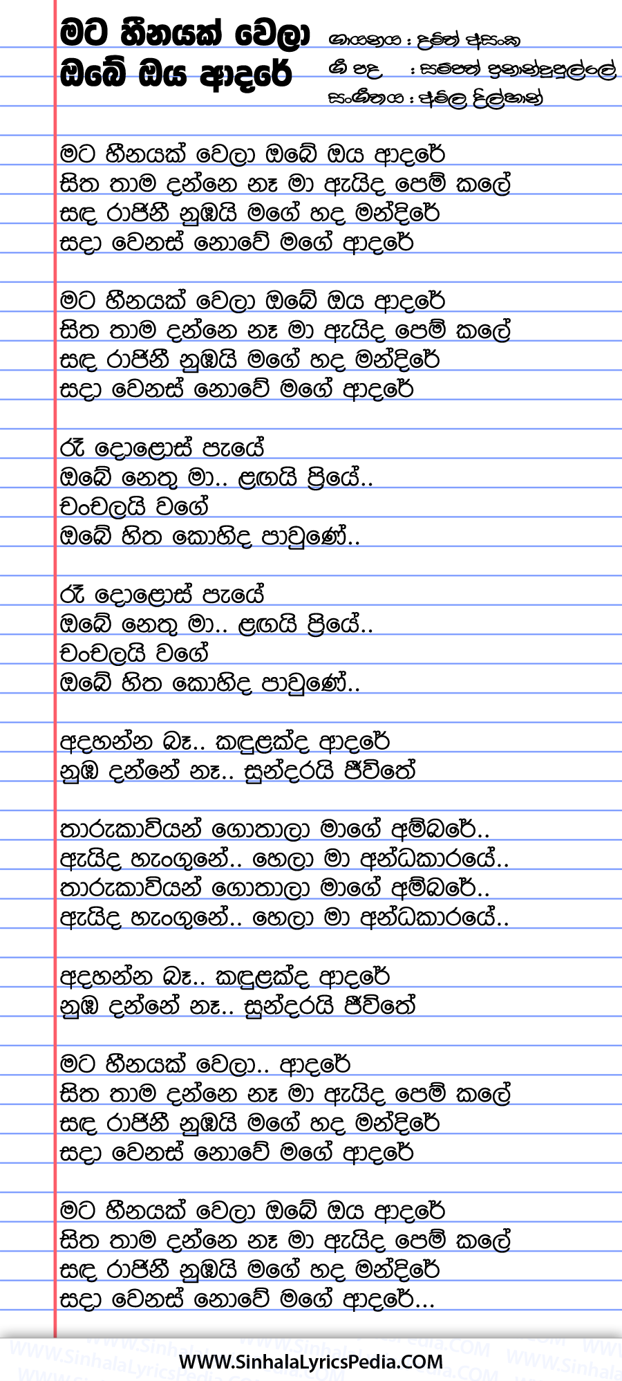 Mata Heenayak Wela Obe Oya Adare Song Lyrics