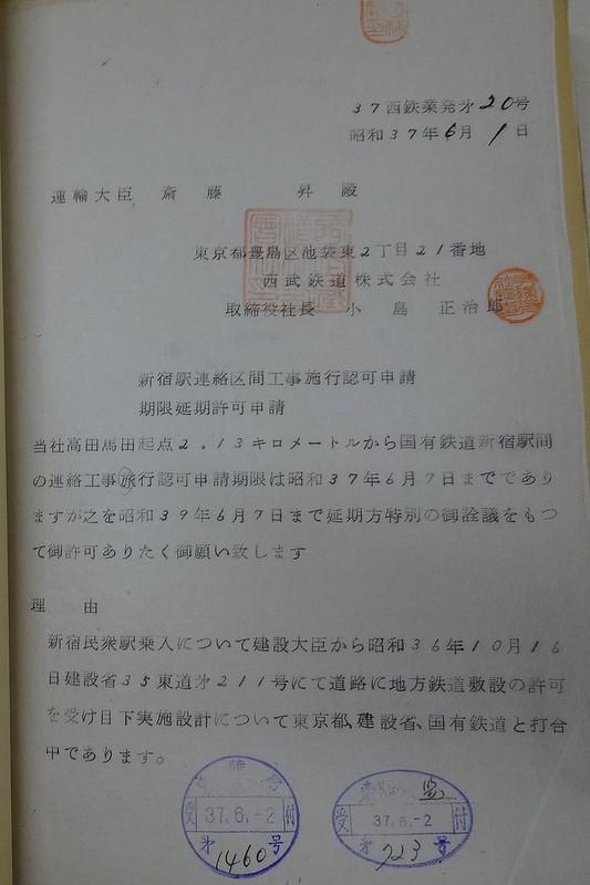 西武新宿線国鉄新宿駅(マイシティ・ルミネスト)延伸撤退公文書 (12)