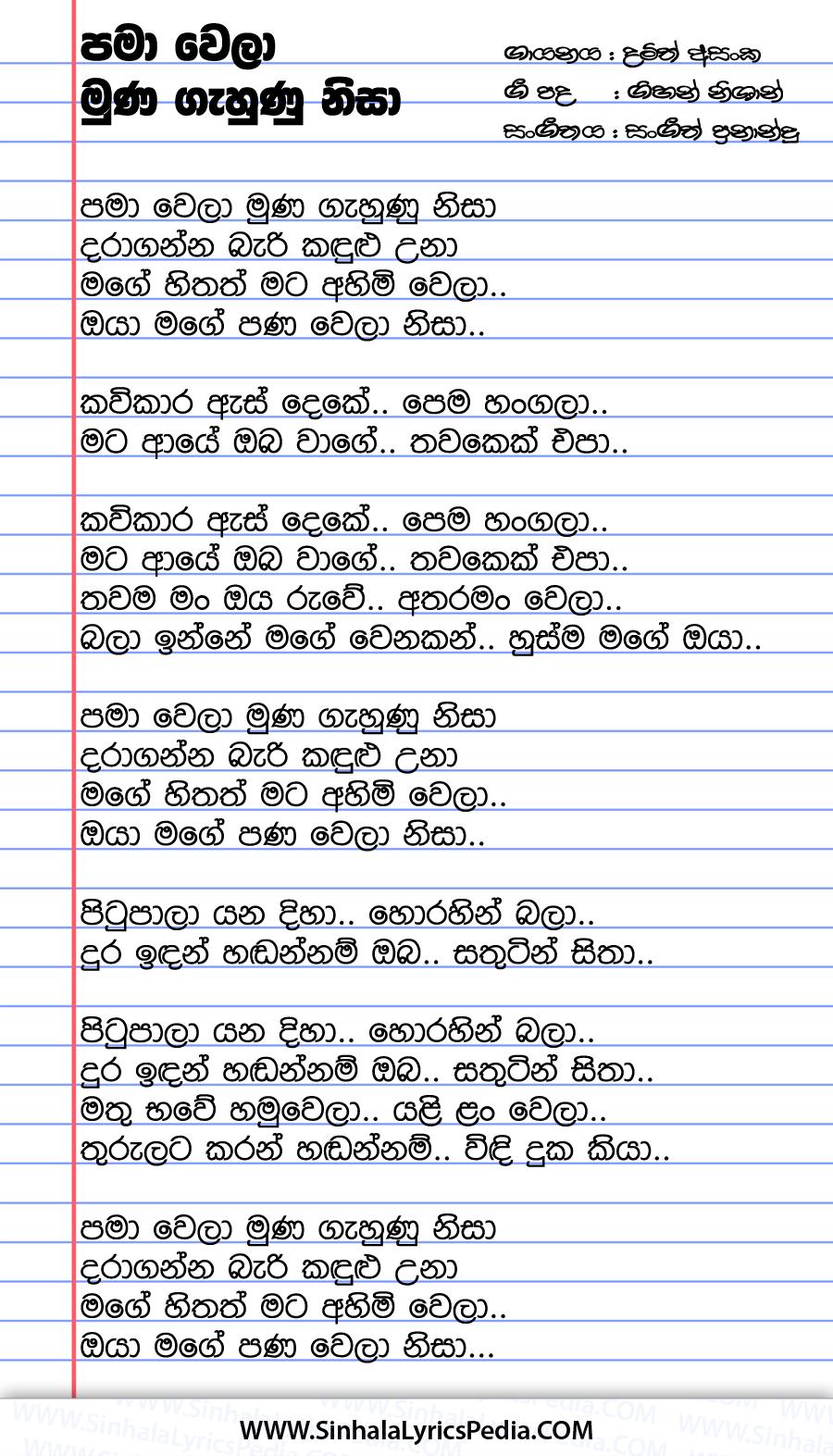 Pama Wela Muna Gahunu Nisa Song Lyrics