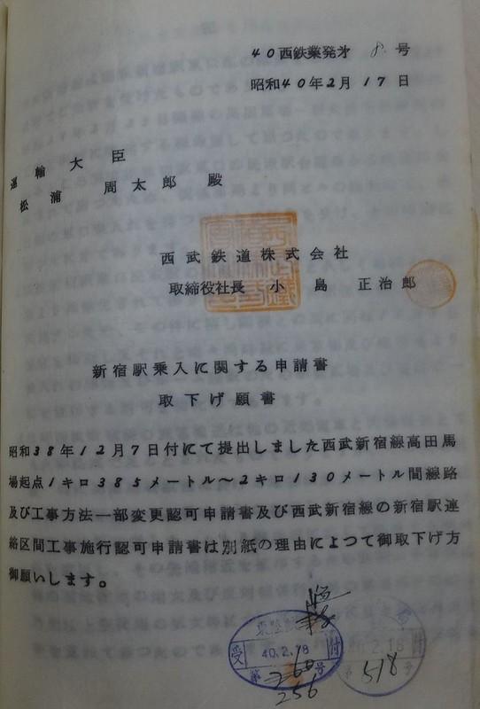 西武新宿線国鉄新宿駅(マイシティ・ルミネスト)延伸撤退公文書 (4)