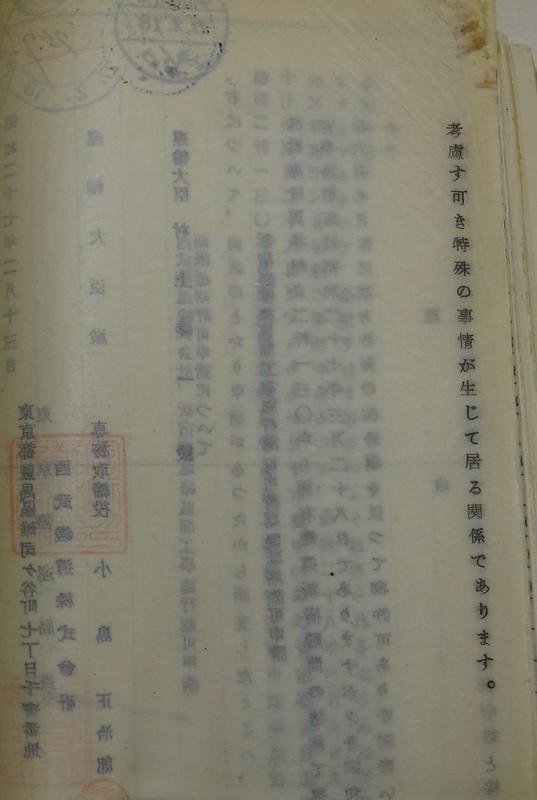 西武新宿線国鉄新宿駅(マイシティ・ルミネスト)延伸撤退公文書 (15)