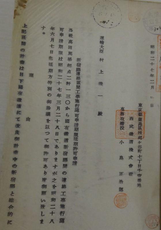 西武新宿線国鉄新宿駅(マイシティ・ルミネスト)延伸撤退公文書 (14)