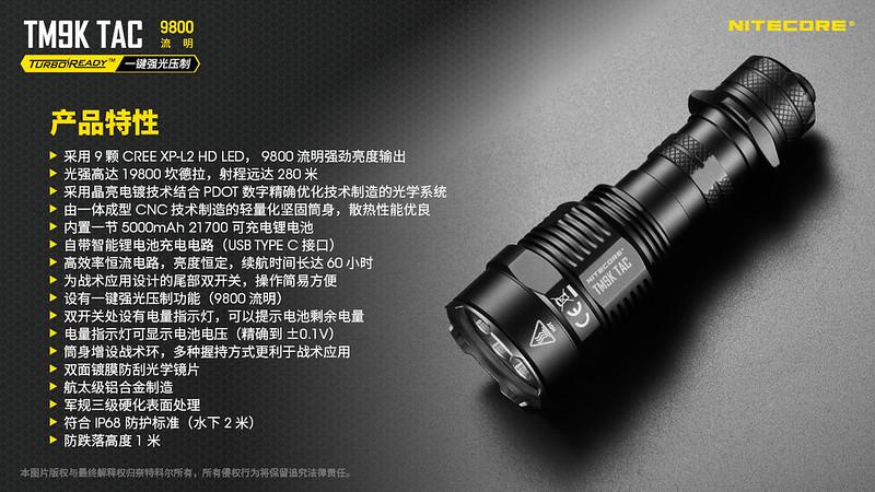 nitecore tm9k tac 9800 lumens (21)