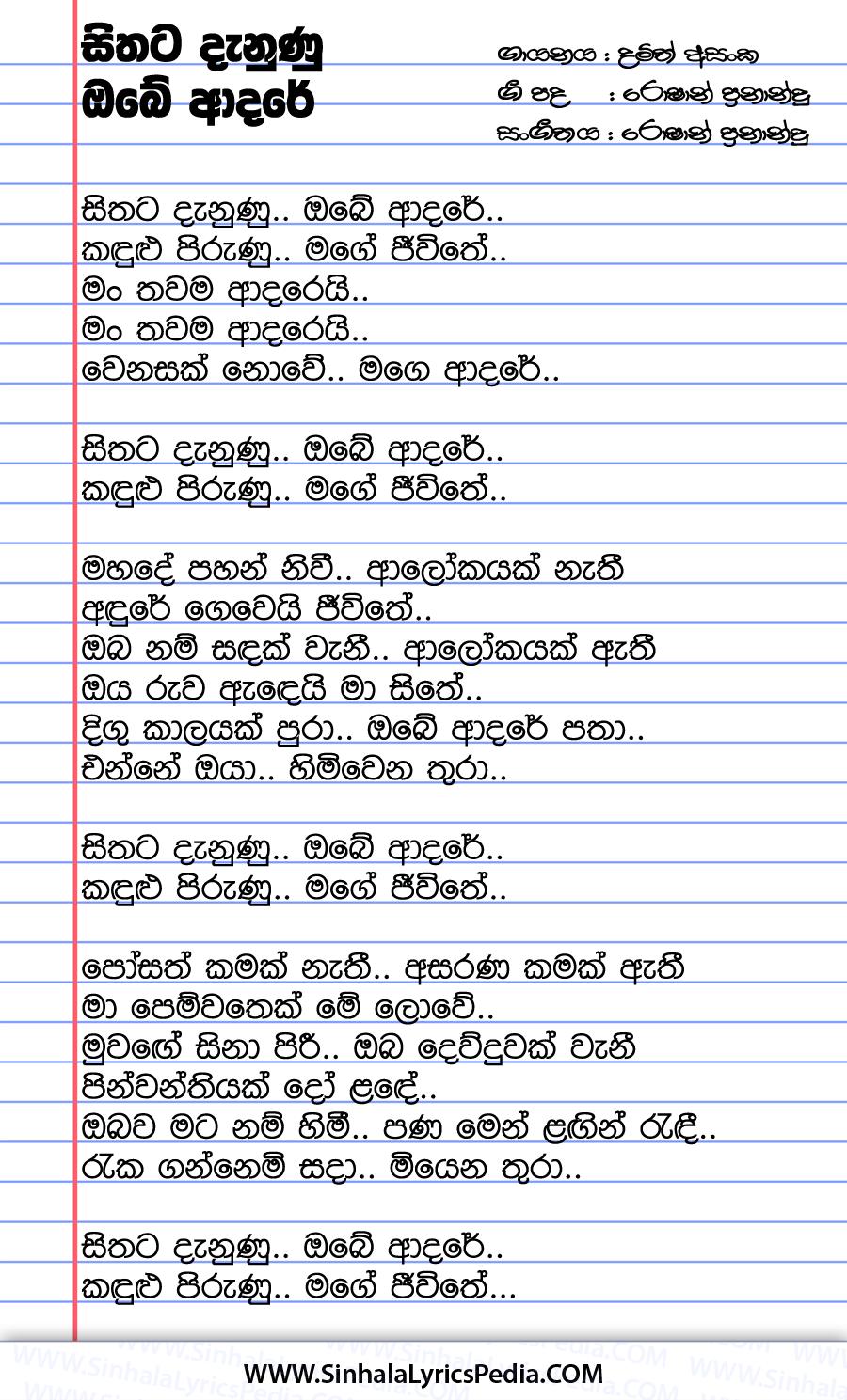 Sithata Danunu Obe Adare Song Lyrics