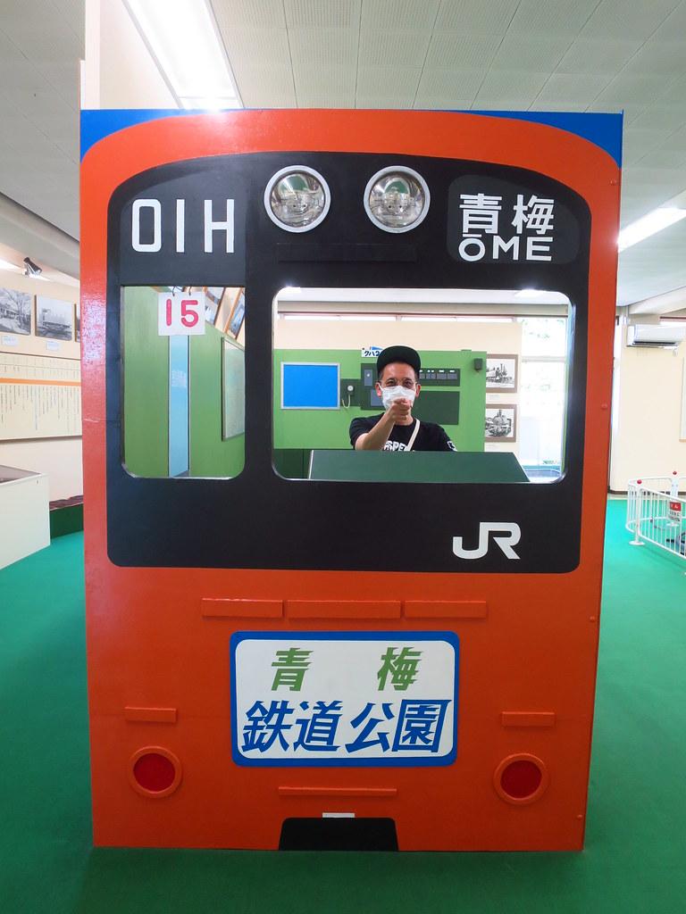 Ome Railway Park